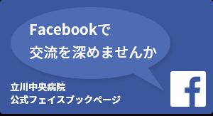 Facebookで交流を深めませんか 立川中央病院公式フェイスブックページ