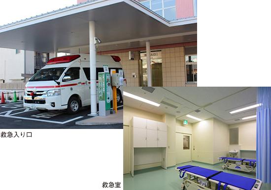 救急入口/救急室